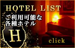 ご利用可能な各種ホテル