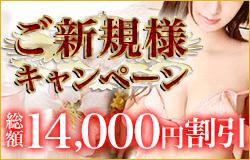 ご新規様キャンペーン 14,000円割引
