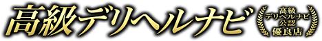 高級デリヘル人気ランキングサイト 高級デリヘル ナビ