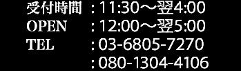 TEL:03-6805-7270 OPEN:12:00〜翌5:00 受付時間:11:30〜翌4:00