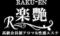 東京・新宿の高級風俗エステ【アロマ楽艶】らくえん | 料金ページ
