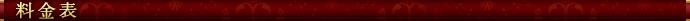 【ご新規様キャンペーン】総額12,000円割引! ※他の割引とは併用できません|新宿発|出張型・デリバリー|エステ・回春 |楽艶 手コキ風俗店のお知らせ
