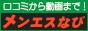 『メンエスなび』新宿駅東口・歌舞伎町