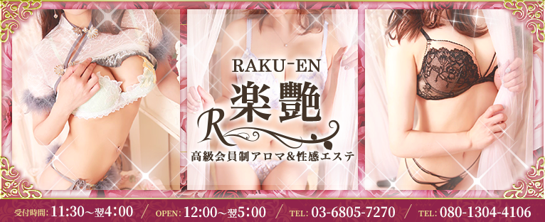 東京・新宿エリアの高級風俗エステは【楽艶】らくえんに是非どうぞ!